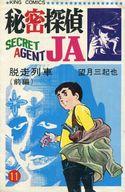 秘密探偵JA(キングコミックス)(11) / 望月三起也
