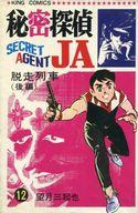 秘密探偵JA(キングコミックス)(12) / 望月三起也