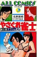 やさぐれ雀士(オールコミックス)(2) / 北野英明