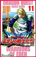 ドラゴンクエスト エデンの戦士たち(11) / 藤原カムイ