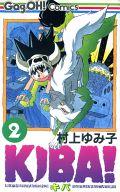KIBA!(2) / 村上ゆみ子