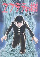 ユフラテの樹(スターコミックス新書版) / 手塚治虫