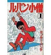 ルパン小僧(大都社版)(1) / モンキー・パンチ
