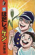 はだしのゲン(ホームコミックス)(5) / 中沢啓治