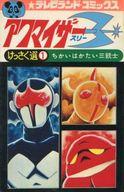アクマイザー3(スリー) けっさく選(1) / 石森プロ