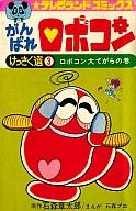 がんばれロボコン けっさく選(3) / 石森プロ