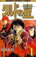 クルドの星(少年キャプテンコミックス版)(1) / 安彦良和
