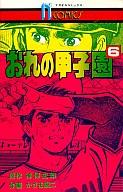 おれの甲子園(6) / かざま鋭二