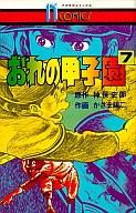 おれの甲子園(7) / かざま鋭二