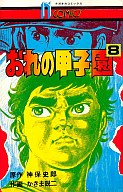 おれの甲子園(8) / かざま鋭二