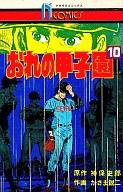 おれの甲子園(10) / かざま鋭二