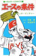 エースの条件(2) / 水島新司