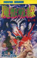 魔獣戦線(2) / 石川賢