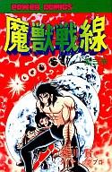 魔獣戦線(3) / 石川賢