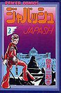ジャパッシュ(2) / 望月三起也