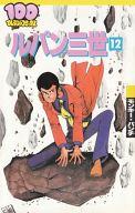 ルパン三世 (100てんランドC版)(12) / モンキー・パンチ