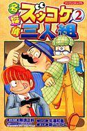 名探偵 ズッコケ三人組(2) / 新山たかし