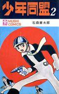 少年同盟(2) / 石森章太郎