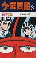 少年同盟(3) / 石森章太郎