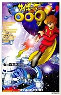 サイボーグ009(MFC版)(8) / 石ノ森章太郎