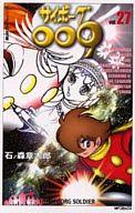 サイボーグ009(MFC版)(27) / 石ノ森章太郎