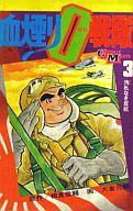 血煙り0戦隊(3) / 大倉元則