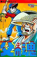 父の魂(若木書房版)(11) / 貝塚ひろし