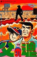 父の魂(若木書房版)(14) / 貝塚ひろし