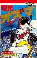 電光オズマ(1) / 松本零士