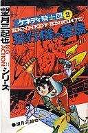 ケネディ騎士団 (若木書房版)(2) / 望月三起也