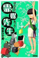 ほんとにあった!霊媒先生 新装版(14) / 松本ひで吉