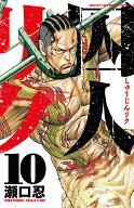 囚人リク(10) / 瀬口忍