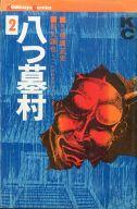 八つ墓村(完)(2) / 影丸譲也/横溝正史