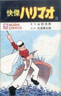 快傑ハリマオ 海賊ブラック(3) / 石森章太郎/山田克郎