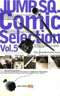 ジャンプSQ.Comic Selection(5) / ジャンプSQ.編集部