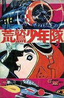 荒鷲少年隊 (コミックメイト)(2) / 望月三起也