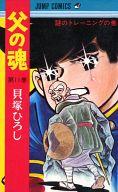 父の魂(集英社版)(11) / 貝塚ひろし