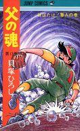 父の魂(集英社版)(13) / 貝塚ひろし