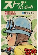 ストップ!にいちゃん男一匹空手道の巻き(2) / 関谷ひさし