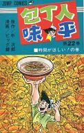 包丁人味平(22) / ビッグ錠