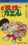 ど根性ガエル(ジャンプコミックス版)(5) / 吉沢やすみ