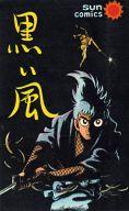 黒い風 / 石森章太郎