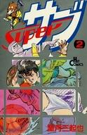 Superサブ(2) / 望月三起也