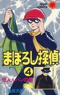 まぼろし探偵(4) / 桑田次郎