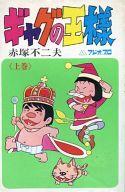 上)ギャグの王様 / 赤塚不二夫