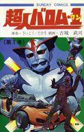 超人バロム・1(1) / 古城武司