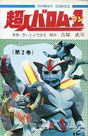 超人バロム・1(2) / 古城武司