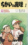ちかいの魔球(虫コミックス版)(1) / ちばてつや