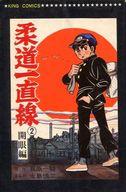 柔道一直線 開眼編(2) / 斉藤ゆずる