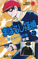 まぼろし探偵(3) / 桑田次郎